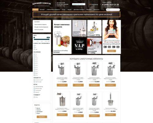GoodSamogon.ru – интернет-магазин по продаже самогонных аппаратов