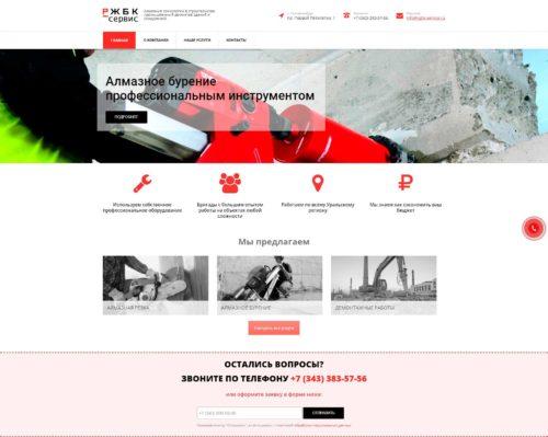 РЖБК-Сервис – услуги по алмазной резке и бурению