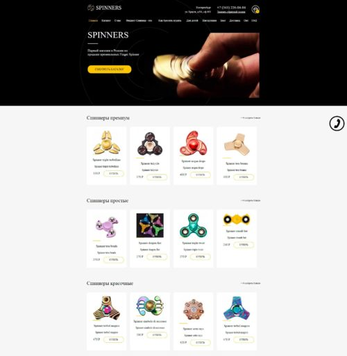 SpinnerFinger – интернет-магазин спиннеров