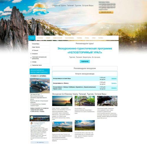 Королевские путешествия – экскурсии по Южному Уралу